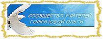 Сообщество учителей Горкуновой Ольги